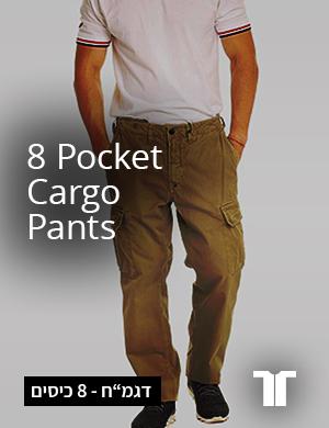 מכנס עבודה דגמח 8 כיסים
