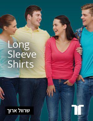 חולצות ארוכות - שרוול ארוך