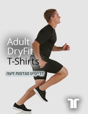 חולצות דרייפיט לבוגרים