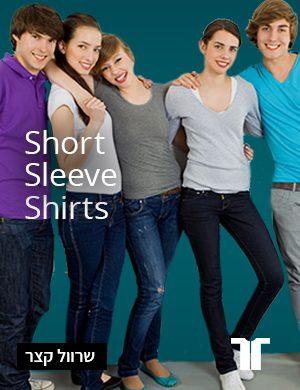 חולצות קצרות - שרוול קצר