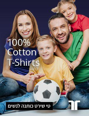 חולצות טריקו - טי שירט